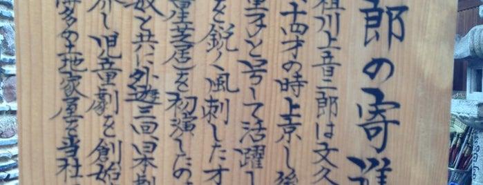 川上音二郎の寄進碑 is one of 近現代.