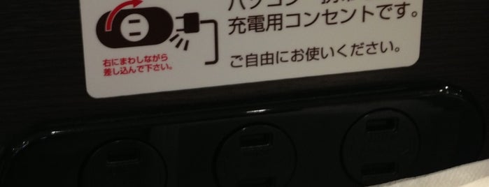 CoCo壱番屋 名駅サンロード店 is one of 電源 コンセント スポット.