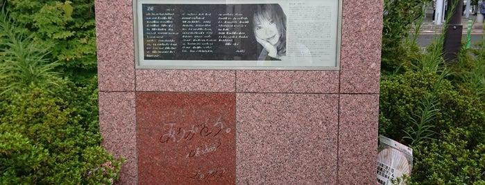 本田美奈子. 記念碑 is one of lieu a Tokyo 3.