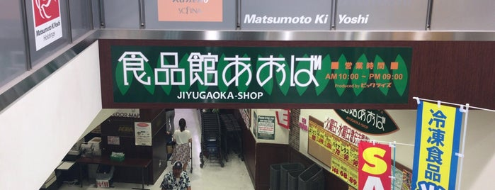 食品館あおば 自由が丘店 is one of mayor.