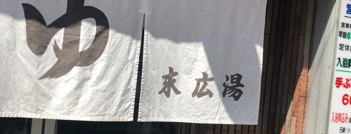 末広湯 is one of 銭湯.