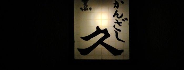 串かんざし 久 is one of to do.
