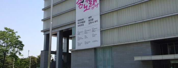 National Museum of Korean Contemporary History is one of Good places in Seoul.