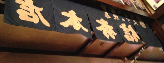 信秀本店 is one of リピ確定.
