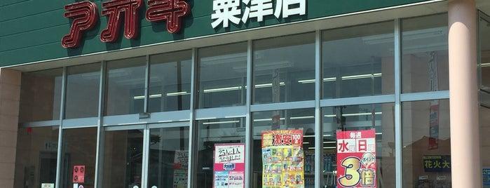 クスリのアオキ 粟津店 is one of こまつ.