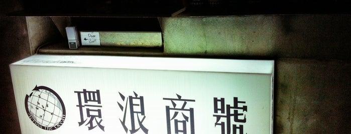 環浪商號 Across the Ocean is one of Best Café-by咖啡事典.