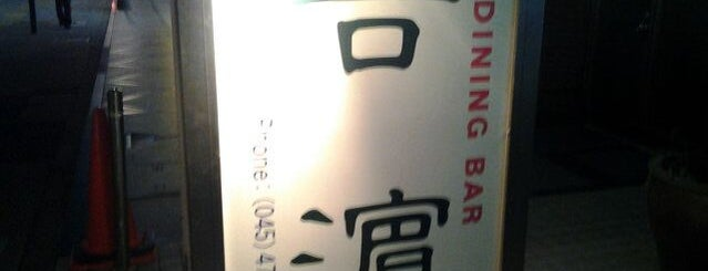 DINING BAR 吉濵 is one of 新横浜マップ.