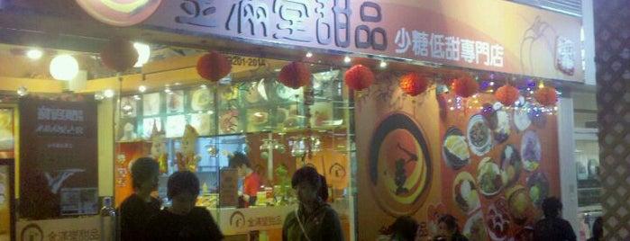 Golden Hall Dessert is one of Hong Kong.
