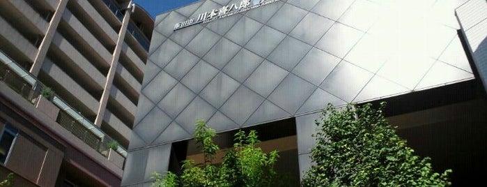 川本喜八郎人形美術館 is one of Jpn_Museums2.