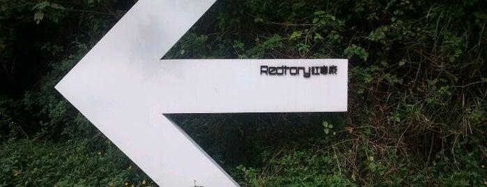 红砖厂 Redtory is one of 광저우 볼만한 곳.