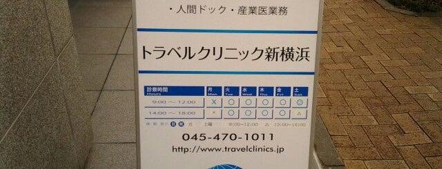 トラベルクリニック新横浜 is one of 新横浜マップ.