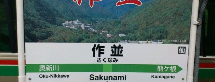 Sakunami Station is one of My Sendai.