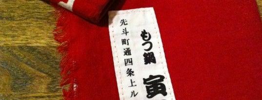 もつ鍋 寅屋 is one of 京都.
