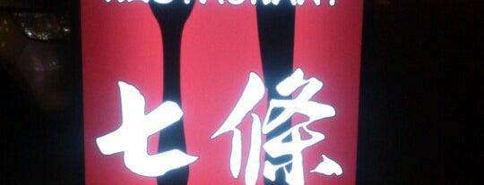 レストラン 七條 is one of 行きたい.