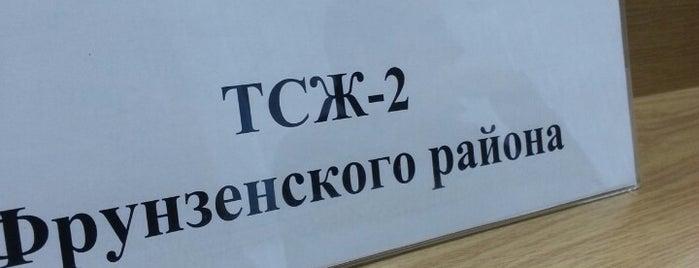 Администрация Фрунзенского района is one of мои места.
