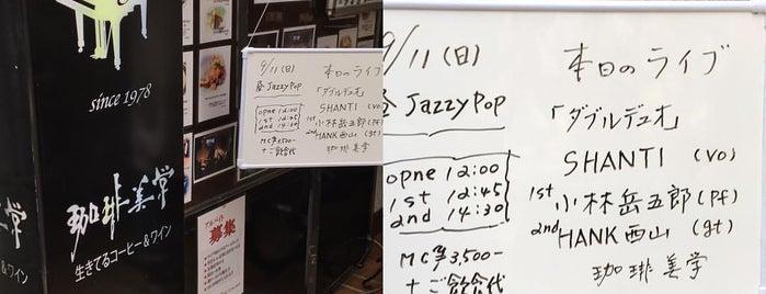 珈琲美学 is one of ライブハウス.