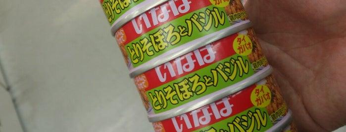 キャンドゥ 流山店 is one of 地元で行く場所(流山市).