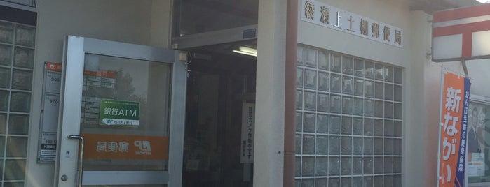 綾瀬上土棚郵便局 is one of 海老名・綾瀬・座間・厚木.