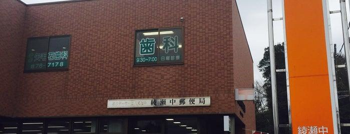 綾瀬中郵便局 is one of 海老名・綾瀬・座間・厚木.