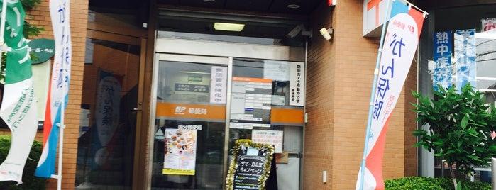国分郵便局 is one of 海老名・綾瀬・座間・厚木.