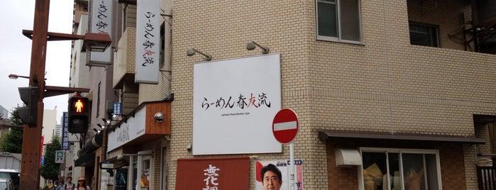 らーめん春友流 is one of オススメ.