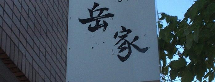 岳家 is one of ラーメン.