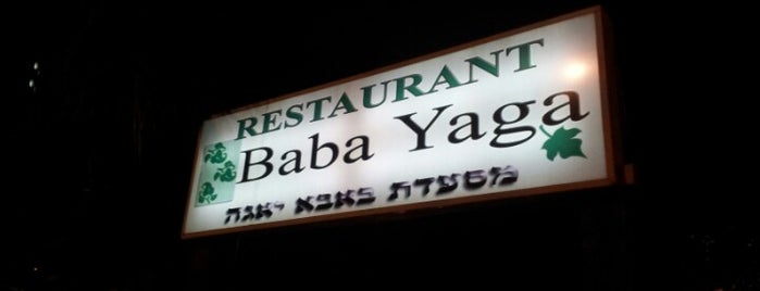 Baba Yaga / Баба Яга / באבא יאגה is one of i want 2 eat 2.