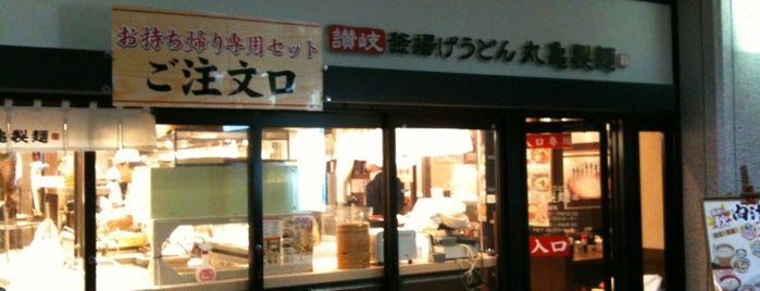 Marugame Seimen is one of staffのいるvenues.
