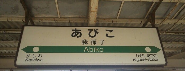 Abiko Station is one of Chiba 千葉.