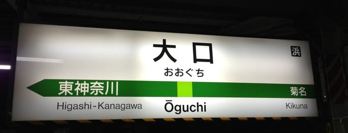 Ōguchi Station is one of Station - 神奈川県.