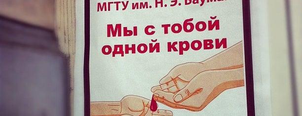 Поликлиника МГТУ им. Н.Э. Баумана is one of Поликлиники ЗАО, ВАО, ЦАО.