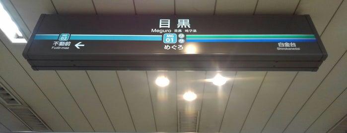 東急目黒駅 1番線ホーム is one of 駅.
