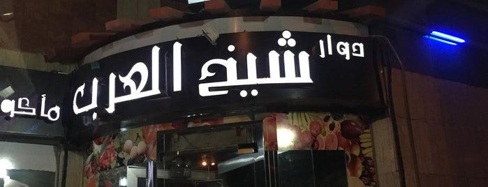 مطعم شيخ العرب is one of 11.