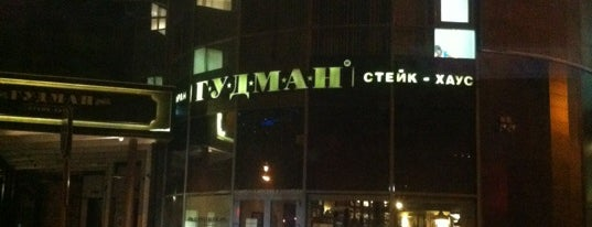 Goodman is one of Novosibirsk TOP places.