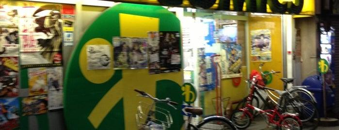 わんだ〜らんど なんば店 is one of 本屋.