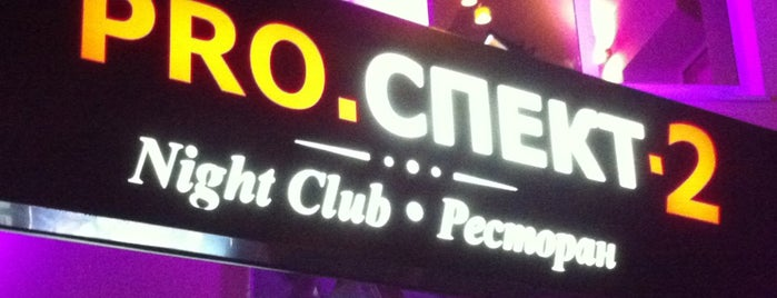 Pro.спект 2 is one of Club, restaurant, cafe, pizzeria, bar, pub, sushi.