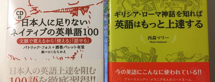 Kumazawa Book Store is one of TENRO-IN BOOK STORES.