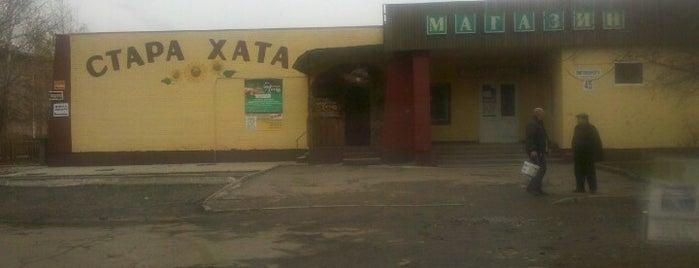 Стара Хата is one of Бари, ресторани, кафе Рівне.