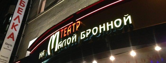 Московский драматический театр на Малой Бронной is one of Москва и загородные поездки.