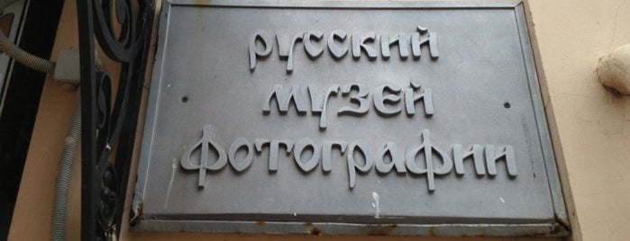 Русский музей фотографии is one of Культура.
