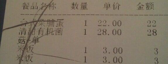 一茶一坐 Chamate is one of Food/Drink.