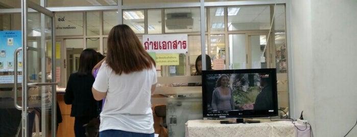 หน้าศาลากลางนนทบุรี is one of ราชการ.