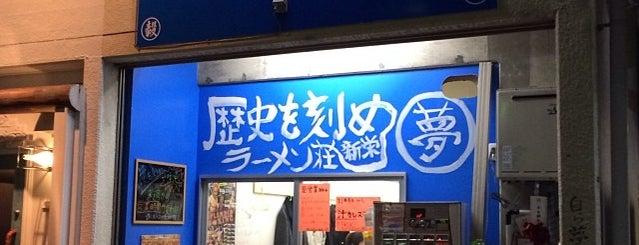 Ramen-so Rekishi wo Kizame is one of 兎に角ラーメン食べる.