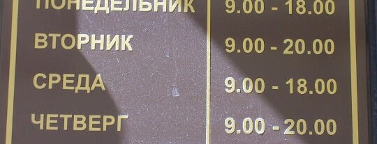 Межрайонная инспекция ФНС № 11 is one of My places.