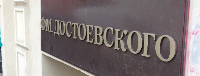 Музей Достоевского is one of Ночь музеев 2017 / ArtNight '17.