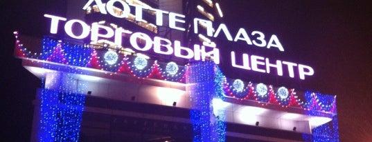 Лотте Плаза is one of TOP-100: Торговые центры Москвы.