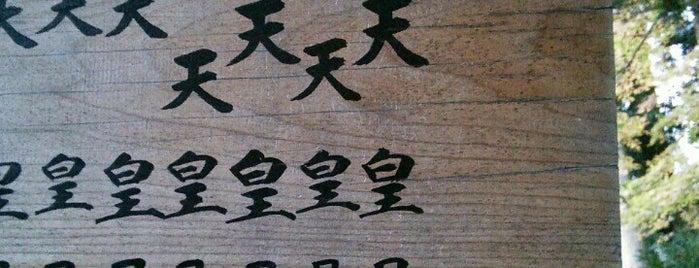 後水尾天皇 月輪陵 is one of 天皇陵.