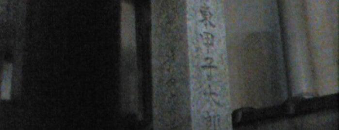 伊東甲子太郎外数名殉難之跡 is one of 史跡・石碑・駒札/洛中南 - Historic relics in Central Kyoto 2.