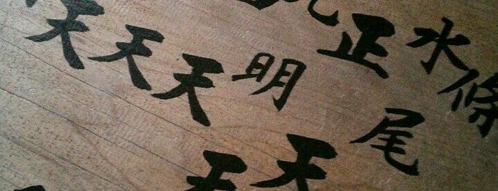 後光明天皇 月輪陵 is one of 天皇陵.
