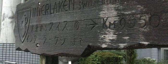 大津からスイスのインターラーケンまでKm9550【道標】 is one of 近現代.